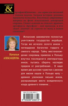 Обложка сзади Тайна золота инков: роман Александрова Н.Н.