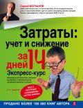 Затраты: учет и снижение  за 14 дней. Экспресс-курс. 3-е изд., испр. от ЭКСМО