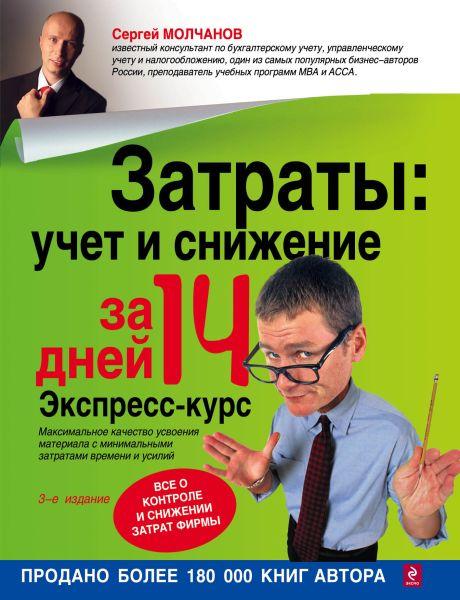 Затраты: учет и снижение  за 14 дней. Экспресс-курс. 3-е изд., испр.