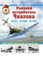 Роковой истребитель Чкалова. Самая страшная  авиакатастрофа Сталинской эпохи обложка книги