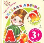 Бокова Т.В. - Веселая азбука обложка книги