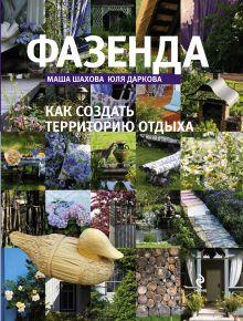 Шахова М., Даркова Ю. - Фазенда 2 обложка книги
