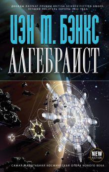 Обложка Алгебраист Бэнкс И.М.