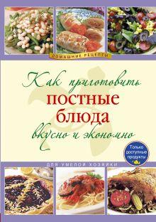 - Как приготовить постные блюда вкусно и экономно обложка книги