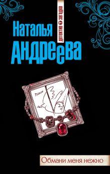 Андреева Н.В. - Обмани меня нежно: роман обложка книги