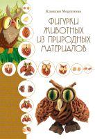 Моргунова К. - Фигурки животных из природных материалов' обложка книги