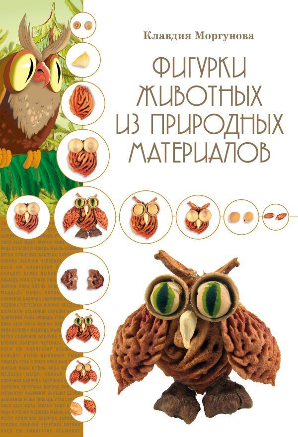 Фигурки животных из природных материалов Моргунова К.