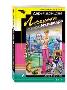 Донцова Д.А. - Лебединое озеро Ихтиандра обложка книги