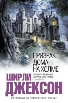 Призрак дома на холме обложка книги