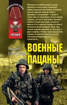Обложка Военные пацаны: рассказы Ефремов А.