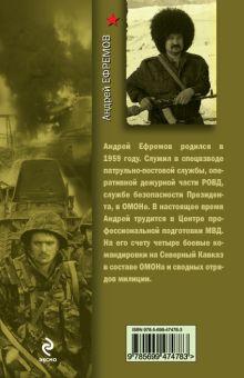 Обложка сзади Военные пацаны: рассказы Ефремов А.