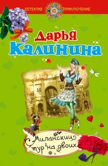 Калинина Д.А. - Миланский тур на двоих: роман обложка книги