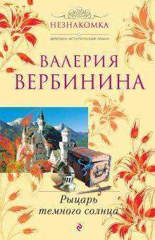 Вербинина В. - Рыцарь темного солнца: роман обложка книги