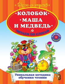 - Колобок. Маша и Медведь. Читаем по слогам обложка книги