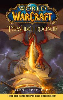 Розенберг А. - World of WarCraft. Темный прилив обложка книги