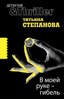 В моей руке - гибель: роман