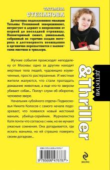 Обложка сзади В моей руке - гибель: роман Степанова Т.