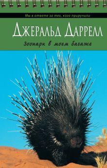 Зоопарк в моем багаже обложка книги