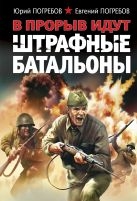 Погребов Ю., Погребов Е. - В прорыв идут штрафные батальоны' обложка книги