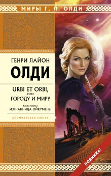 URBI ET ORBI или Городу и миру. Кн. 3. Изгнанница Ойкумены обложка книги