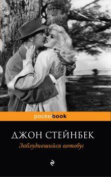 Стейнбек Д. - Заблудившийся автобус обложка книги