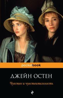 Остен Дж. - Чувство и чувствительность обложка книги