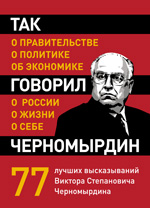 Так говорил Черномырдин: о себе, о жизни, о России