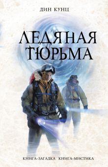 Ледяная тюрьма обложка книги