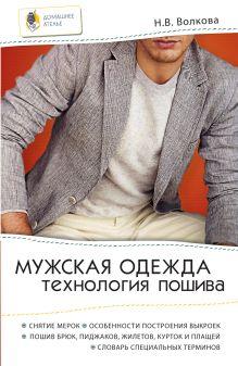 Волкова Н.В. - Мужская одежда: технология пошива обложка книги
