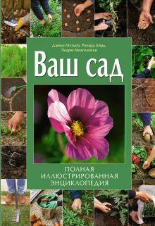 Ваш сад: полная иллюстрированная энциклопедия