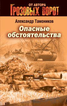 Тамоников А.А. - Опасные обстоятельства: роман обложка книги