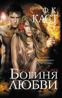 Каст Ф.К. - Богиня любви обложка книги