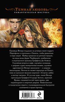 Обложка сзади Богиня любви Ф.К. Каст