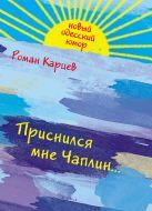 Карцев Р.А. - Приснился мне Чаплин...' обложка книги