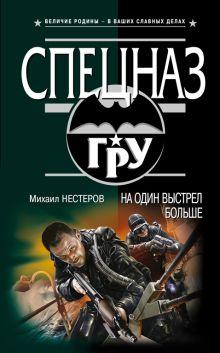 Нестеров М.П. - На один выстрел больше: роман обложка книги