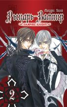 Рыцарь-вампир. Книга 2