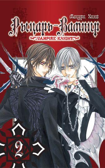 Рыцарь-вампир. Книга 2 Хино М.