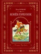 Ершов П.П. - Конек-горбунок' обложка книги