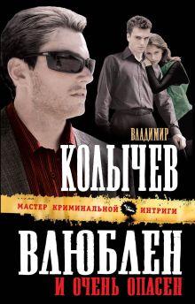 Колычев В.Г. - Влюблен и очень опасен: роман обложка книги