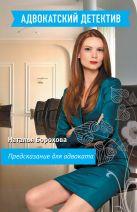 Борохова Н.Е. - Предсказание для адвоката: роман' обложка книги