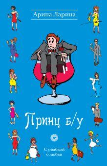 Принц б/у: роман обложка книги
