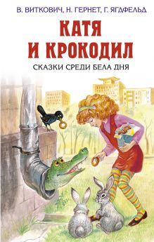 Катя и крокодил. Сказки среди бела дня