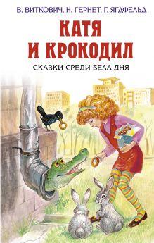 Виткович В.С., Ягдфельд Г.Б., Гернет Н.В. - Катя и крокодил. Сказки среди бела дня обложка книги