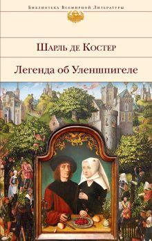 Легенда об Уленшпигеле: роман обложка книги