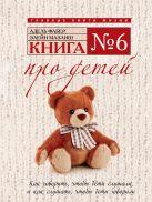 Книга № 6: Про детей
