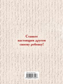 Обложка сзади Книга № 6: Про детей Фабер А., Мазлиш Э.