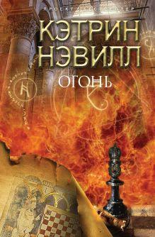 Нэвилл К. - Огонь обложка книги