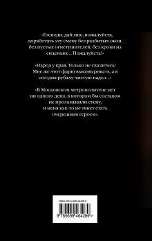 Обложка сзади Не прислоняться Дивов О., Рублев М.