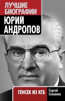 Семанов С.Н. - Юрий Андропов: генсек из КГБ обложка книги