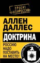 Аллен Д. - Доктрина. Россию надо поставить на место!' обложка книги
